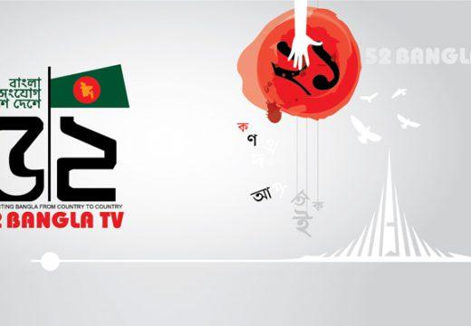 পরীক্ষামূলকভাবে চালু হলো ৫২ বাংলা টিভি ডট কম