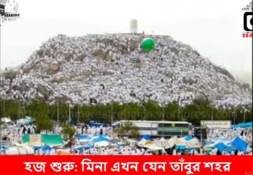 হজ শুরু: মিনা এখন যেন তাঁবুর শহর
