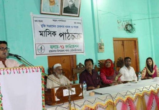 হৃদয়ে ৭১ ফাউন্ডেশন রাজনগর উপজেলা আহবায়ক কমিটির অভিষেক ও পাঠচক্র অনুষ্ঠিত