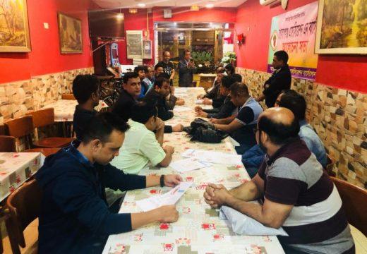স্পেনে গোলাপগঞ্জ এসোসিয়েশন এন কাতালোনীয়া'র কর্মী সভা অনুষ্ঠিত