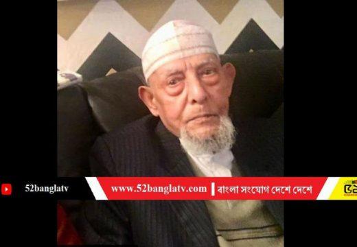 আলহাজ মোশাহিদ আলী'র ইন্তেকাল
