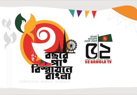 কুয়েতে ৫২ বাংলা টিভির বর্ষপূর্তি অনুষ্ঠান কাল সন্ধ্যায়