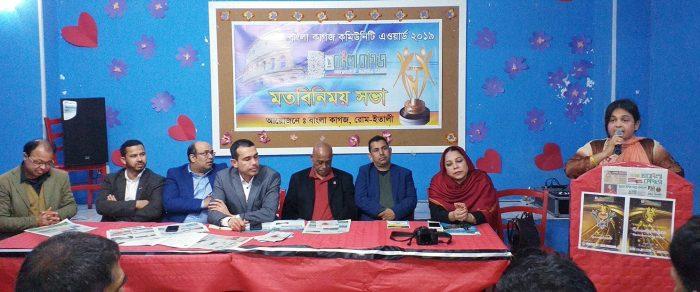 'বাংলা কাগজ কমিউনিটি এওয়ার্ড ২০১৯' নিয়ে রোমে মতবিনিময় সভা অনুষ্ঠিত