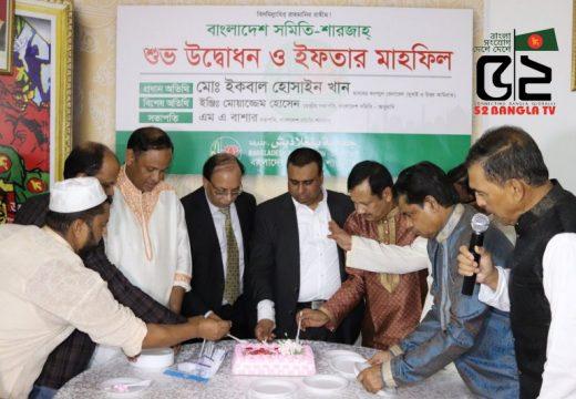 শারজাহে বাংলাদেশ সমিতির নিজস্ব অফিস উদ্বোধন