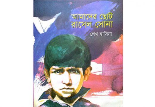 শেখ হাসিনার নতুন বই 'আমাদের ছোট রাসেল সোনা' প্রকাশিত