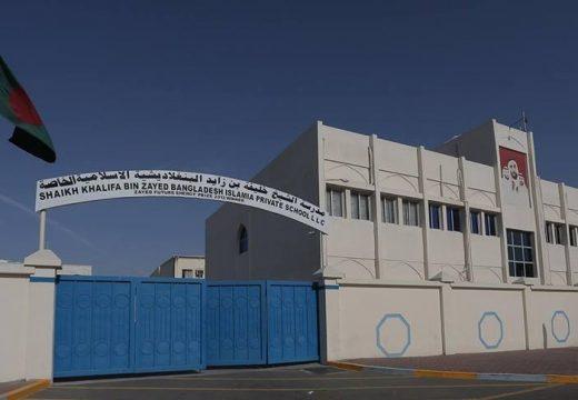 আরব আমিরাতে বাংলাদেশি দুটো স্কুলে এইচ এস সিতে সাফল্য