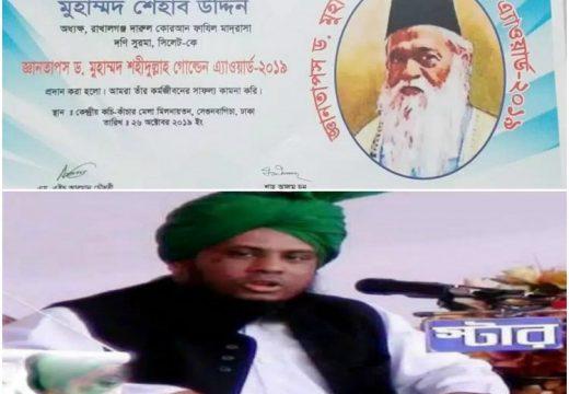 মুফতি মাওলানা শিহাব উদ্দিন আলিপুরি'র ড. মোহাম্মদ শহীদউল্লাহ স্বর্ণপদক লাভ