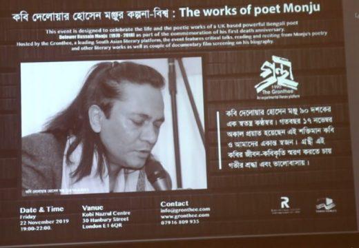 শ্রদ্ধা ও ভালবাসায় কবি দেলোয়ার হোসেন মন্জুকে স্মরণ