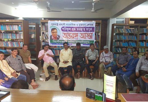 বিয়ানীবাজারে প্রবাসী সাংবাদিক-লেখক-সংগঠক শরিফুল হক মনজু'র সাথে অন্তরঙ্গ আড্ডা
