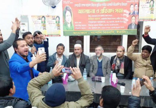 ইতালীতে বিএনপি চেয়ারপার্সন বেগম খালেদা জিয়ার মুক্তি দাবি