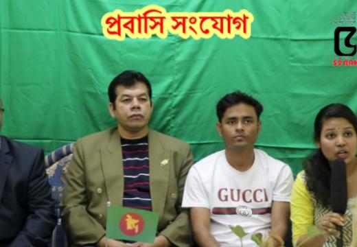 ৫২ বাংলা টিভির মধ্যপ্রাচ্য টকশো 'প্রবাসি সংযোগ'