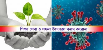 শিক্ষা সেবা ও সফল উদ্যোক্তা বনাম করোনা