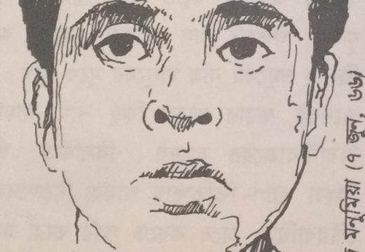 মনু মিয়াদের রক্তেঝরা ঐতিহাসিক ছয় দফা দিবস আজ