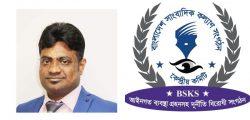 BSKS এর কেন্দ্রীয় উপ আন্তর্জাতিক সম্পাদকের দায়িত্ব পেলেন  মো.ছালাহ উদ্দিন