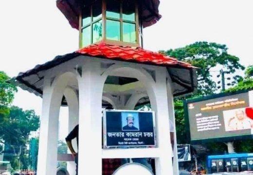 'নগর চত্বরকে' 'কামরান চত্বর' এ রুপান্তর করল ছাত্র-যুব-স্বেচ্ছাসেবক লীগ