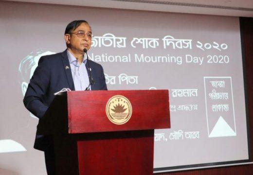 রিয়াদস্থ বাংলাদেশ দূতাবাসে জাতীয় শোক দিবস পালিত