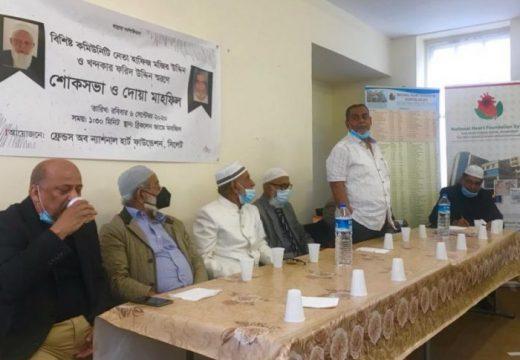 হাফিজ মজির উদ্দিন ও খন্দকার ফরিদ উদ্দিন স্মরণে লন্ডনে শোক সভা অনুষ্ঠিত