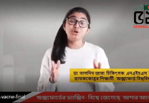 অক্সফোর্ডের ভ্যাক্সিন: বিশ্বে জেগেছে  আশার আলো