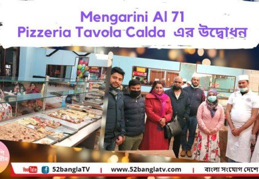 রোমে বাংলাদেশি মালিকানাধীন Mengarini Al 71 Pizzeria Tavola Calda   উদ্বোধন