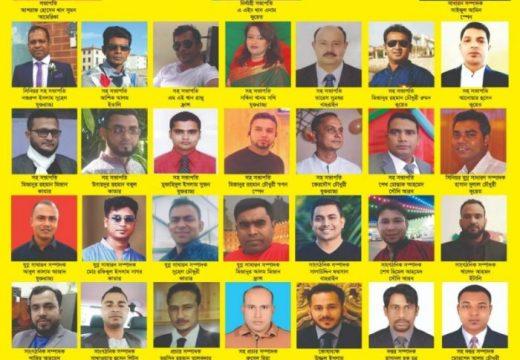 বিশ্ব প্রবাসী বানিয়াচং কল্যাণ পরিষদের কমিটি ঘোষনা