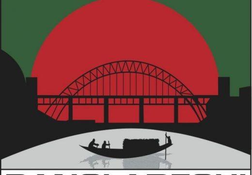 নিউক্যাসল বাংলাদেশী এসোসিয়েশনের উদ্যোগে বাংলাদেশের স্বাধীনতা দিবসের সুবর্ণজয়ন্তী উদযাপন