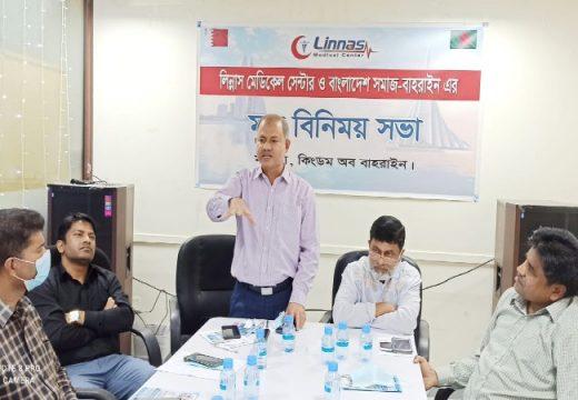 বাহরাইনে লিন্নাস মেডিকেল সেন্টারের সঙ্গে বাংলাদেশ সমাজ'র মতবিনিময়