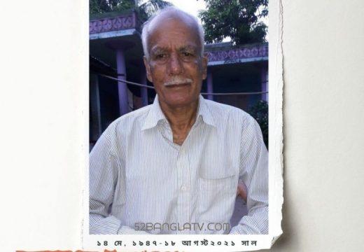 পরমপ্রিয় শ্যামাকান্ত স্যার(অংকরস্যার): বিনম্র শ্রদ্ধা