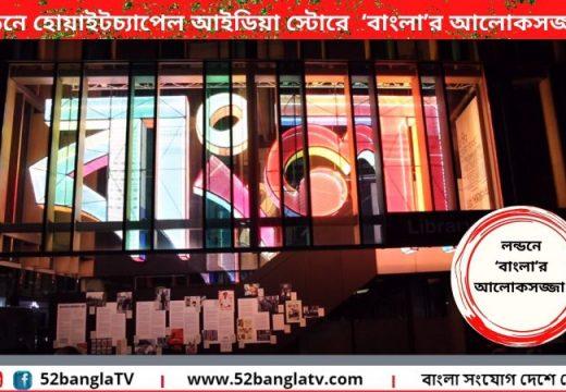 হোয়াইটচ্যাপেল আইডিয়া স্টোরে 'বাংলা'র আলোকসজ্জা